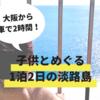 大阪から日帰りで行ける淡路島。1泊2日で楽しんできました。