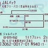 JALパック札幌フリーパス