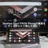 Desktop DockでROG Phoneの画面をディスプレイに映してみた!【ASUS】【ROG Phone】