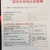 住宅ローン減税を受けるための書類準備 ~公的書類編~