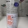 <161>【日本酒の記録】長珍 しんぶんし 純米60無濾過