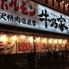 札幌でホルモン食べるモン「牛乃家」