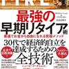 「FIRE -最強の早期リタイア術- 」を読んで