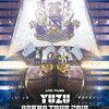 ゆずオリジナルアプリ「ゆず友/YUZUYOU」スタート!「ゆずモバ!」サービス終了