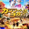 【映画】カンフーヨガ
