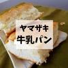 【牛乳パン】ヤマザキ「牛乳入りパン(湯捏仕込み)」2018年に出会っちゃた