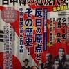 教科書が絶対教えてくれない 日中韓の近現代史 集中講座 (歴史探訪シリーズ)