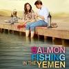 「砂漠でサーモン・フィッシング」ラッセ・ハルストレム監督のラブコメディですが・・・