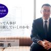 【インタビュー】論文を書く意義とは/経済産業大臣賞を受賞して(後編)