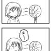 【4コマ】子供のころは扇風機ですら遊びだった