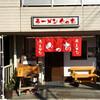 ラーメンぐっち(西区西観音町)広島風ラーメン