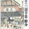 夏目漱石『二百十日・野分』の感想