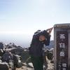 百名山の那須岳に登りませんか?  byあやや