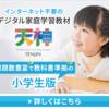 【天神小学生版】株式会社タオ|デジタル家庭学習教材