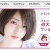 3/23(木)正午までクレジットカード3種類・美容室予約がポイントアップ中!