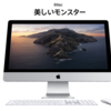 次期iMacはWWDCで登場か Navi GPUとApple T2チップを搭載し、Pro Display XDRとiPad Proをあわせたようなデザインに?