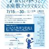 第4回甘夏書店の古本市「手ぬぐい本って?!お座敷ブックマルシェ」