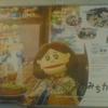 東京よりみちか Vol.26 T18 浦安