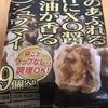 今夜のおつまみ!味の素『豚のあふれる肉汁にXO醤と葱油が香るザ☆シュウマイ』を食べてみた!