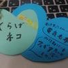 大阪ミニマリストオフ会に参加してきました。