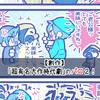 【創作漫画】【水戸黄門パロ2】助さんと格さんにご機嫌をとるご老公様…の話