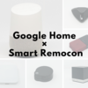 Google Homeとスマートリモコン|家電操作に最適な組み合わせは?徹底比較!