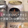 【飲み比べ】サッポロビールとアサヒビールってどっちが美味しい?