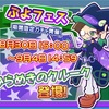 【ぷよクエ】予告!ぷよフェス!ひらめきのクルーク登場!&コラボイベント名探偵コナン!!