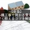 【新築】外構工事で掛かる費用を安く抑えるコツを解説!