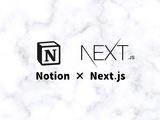 NotionがヘッドレスCMSになる!ZEIT製のNext.jsベースのテンプレートはお手軽にブログ・メディアを始められるツールになりそう