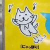 【東京土産?】JRの本気!日暮里駅構内で「にゃっぽり」手に入れた【日暮里駅】