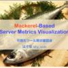 Mackerel を使ったサーバメトリクス可視化の背景っぽいやつ #可視化