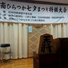 【将棋x大会】平塚七夕将棋大会の戦績はC級で2勝2敗