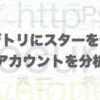 【GitHub】リポジトリにスターを付けたアカウントを分析
