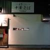 「海老ワンタンそば(塩)」麺屋 白鷺