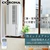 室外機がつけられない部屋の冷房に コロナ ウインドエアコン 冷房専用 CW-16A(WS)