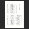 組版できる小説・画像投稿サイト「八雲文庫」をオープンしました!