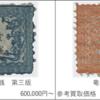 【発行時期は半年?】竜銭切手買取価格とは?