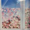 リビングにお風呂に!おしゃれな窓ガラス用目隠しシート・フィルム