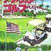 海外ゴルフに関するホームページ