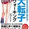 みやすのんき氏のHじゃない新刊『驚異の大転子ウォーキング』が待ちどおしい