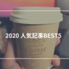 2020 初心者ブロガーの人気記事BEST5