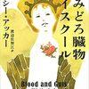 【本の新結合 #2】『血みどろ臓物ハイスクール』×『サークルクラッシャー亜紀』
