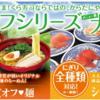 【実食レビュー】くら寿司の「糖質オフ麺」「シャリプチ」を食べてきました!【糖質オフシリーズ】