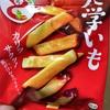 UHA味覚糖  おさつどきっ(大学いも) 食べてみました
