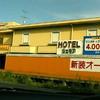 【今昔】シェモア(静岡市清水区)