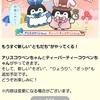 アリス&ティーパーティコウペンちゃん(ネタバレあり)