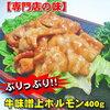 肉の日限定!29円ハラミとホルモン!ステラおばさんのクッキー再販