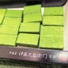 ホワイトチョコと抹茶のハーモニーが美味。伊藤久右衛門の生チョコレートを食べました。とろける~
