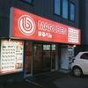 MARUBEN(まるべん)/ 札幌市中央区南8条西11丁目